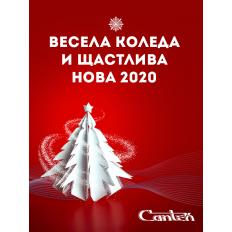 Весела Коледа и щастлива Нова година от Кантек!